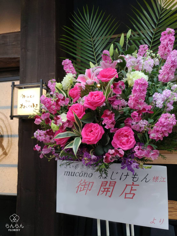 野菜巻き串屋 muco no ねじけもん様へお祝いスタンド花を納品しました[開店祝い花]