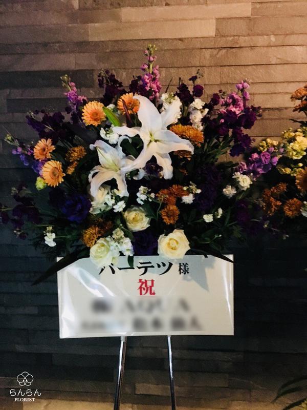 BarTetu様へお祝いスタンド花を納品しました[開店祝い]