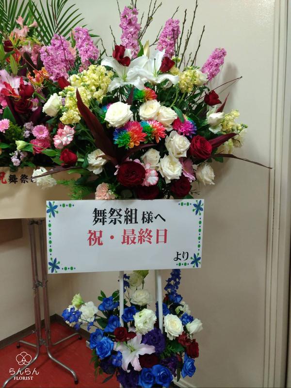 舞祭組様へお祝いスタンド花を納品しました[公演祝い花]