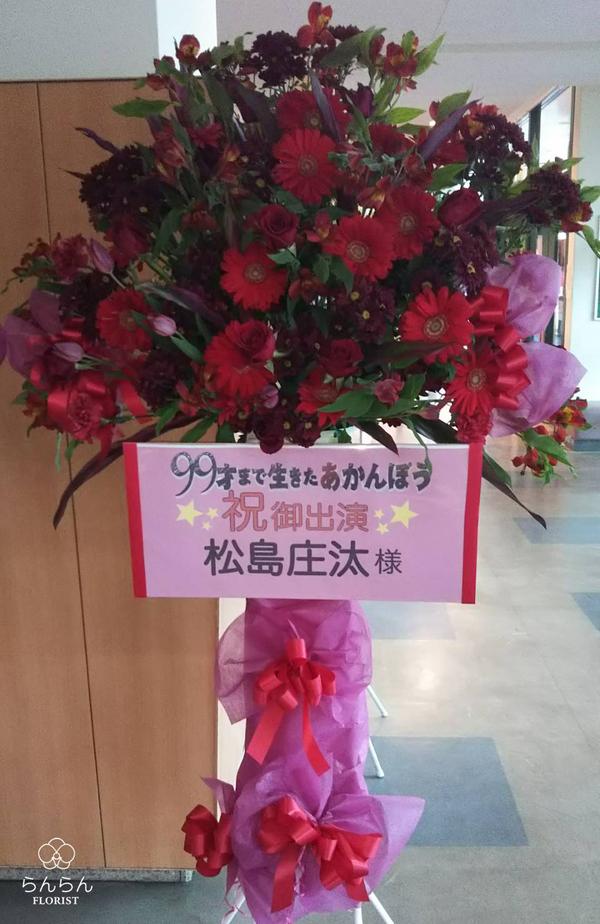 舞台『99才まで生きたあかんぼう』出演者様へお祝いスタンド花を納品しました[公演祝い花]