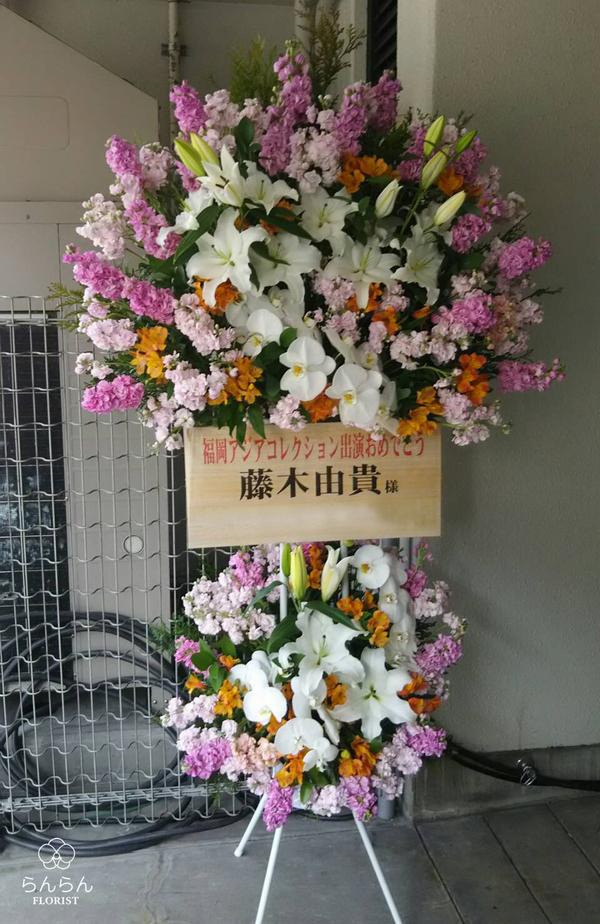 福岡アジアコレクション2018 藤木由貴様へお祝いスタンド花を納品しました[公演祝い花]