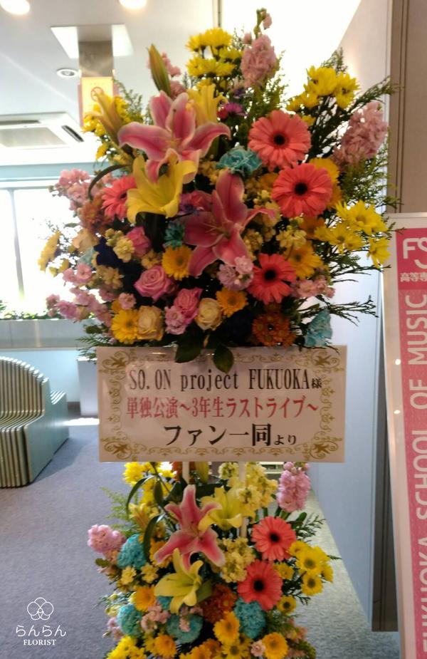 SO.ON project様へお祝いスタンド花を納品しました[公演祝い花]