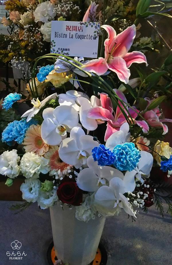 Bistro La Coquette様へお祝いスタンド花を納品しました[開店祝い花]