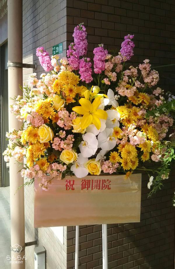 青い鳥整骨院様へお祝いスタンド花を納品しました[開院祝い花]