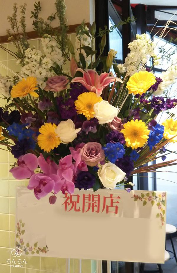 豆皿中華Q様へお祝いスタンド花を納品しました[開店祝い花]