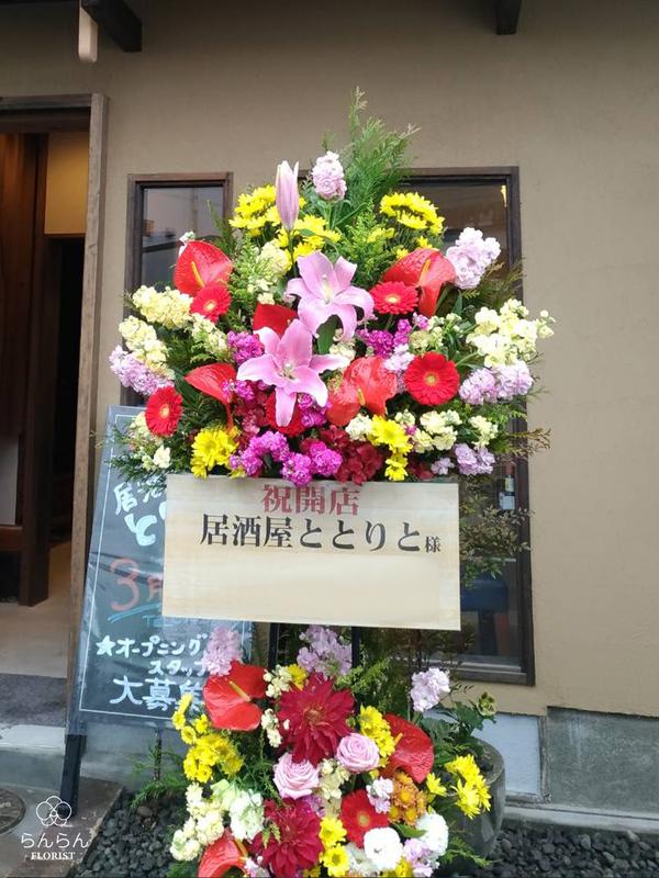 居酒屋ととりと様へお祝いスタンド花を納品しました[開店祝い花]