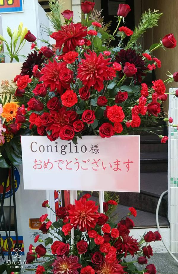 cafe&bar Coniglio様へお祝いスタンド花を納品しました[開店祝い花]