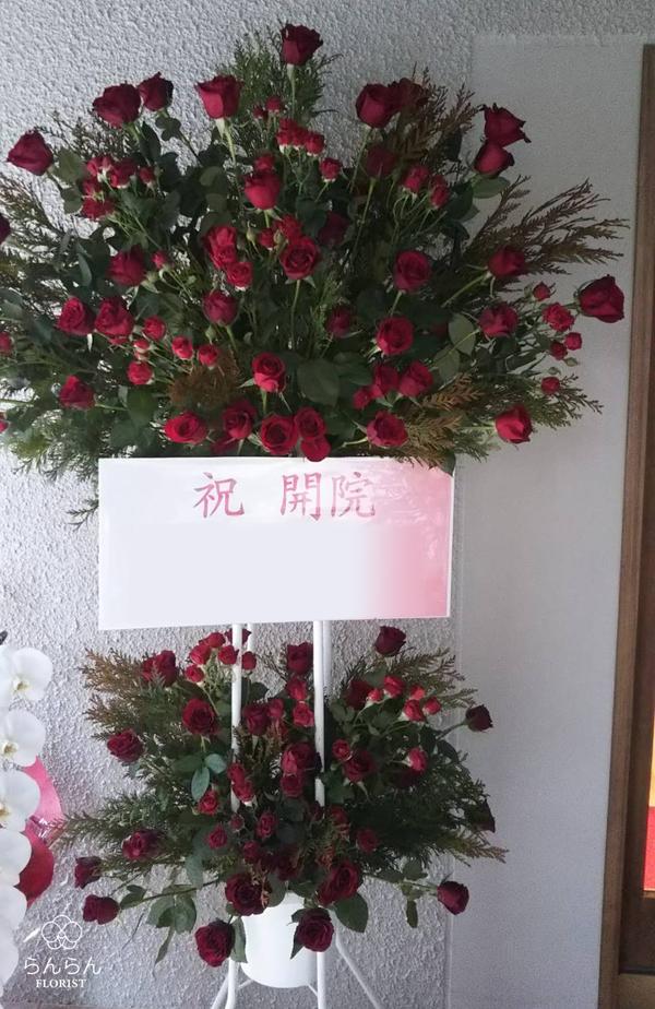 Rパークサイド皮ふ科様へお祝いスタンド花を納品しました[開院祝い花]