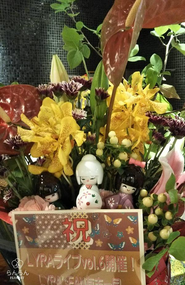 LYRA様へアレンジ花を納品しました[公演祝い花]