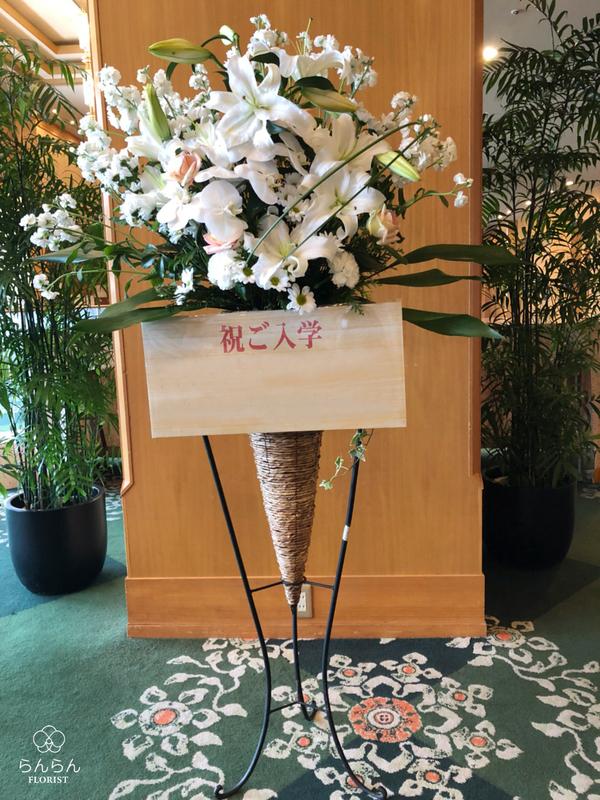 福岡美容専門学校様へお祝いスタンド花を納品しました[入学祝い花]