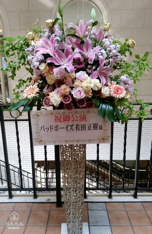 バッドボーイズ佐田正樹様へお祝いスタンド花を納品しました[公演祝い花]