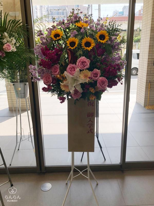 日本デザイナー学院 九州校様へお祝いスタンド花を納品しました[入学祝い花]