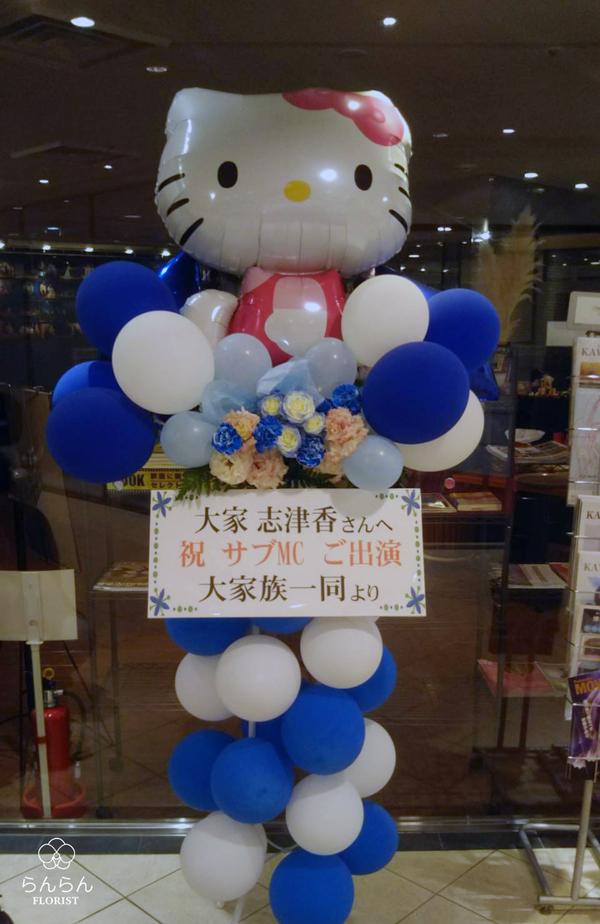 AKB48 大家志津香様へバルーンスタンド花を納品しました[公演祝い花]