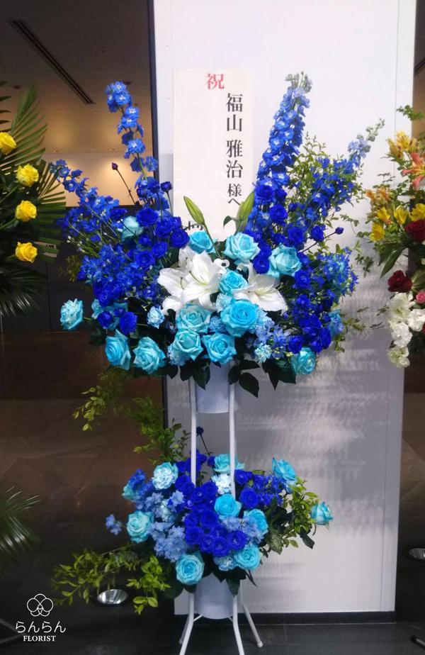 福山雅治様へお祝いスタンド花を納品しました[公演祝い花]