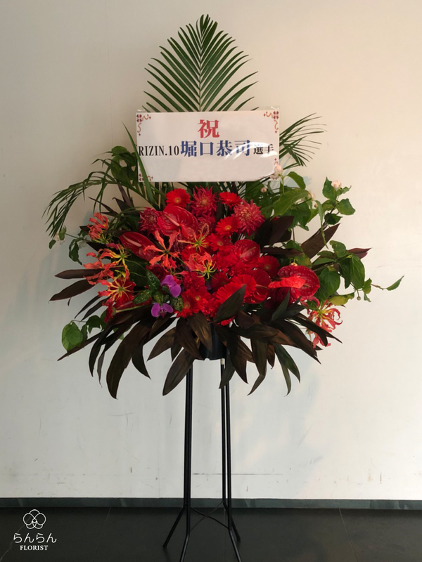 RIZIN 2018 in FUKUOKA 堀口恭司選手へお祝いスタンド花を納品しました[公演祝い花]