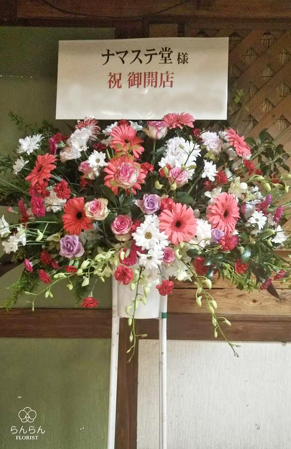 ナマステ堂カレーワールド様へお祝いスタンド花を納品しました[開店祝い花]