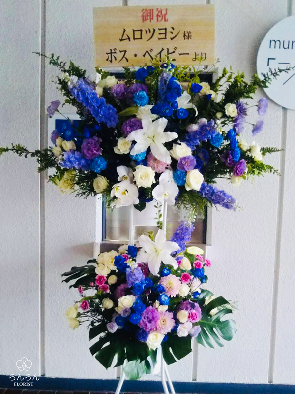 ムロツヨシ様へお祝いスタンド花を納品しました[公演祝い花]