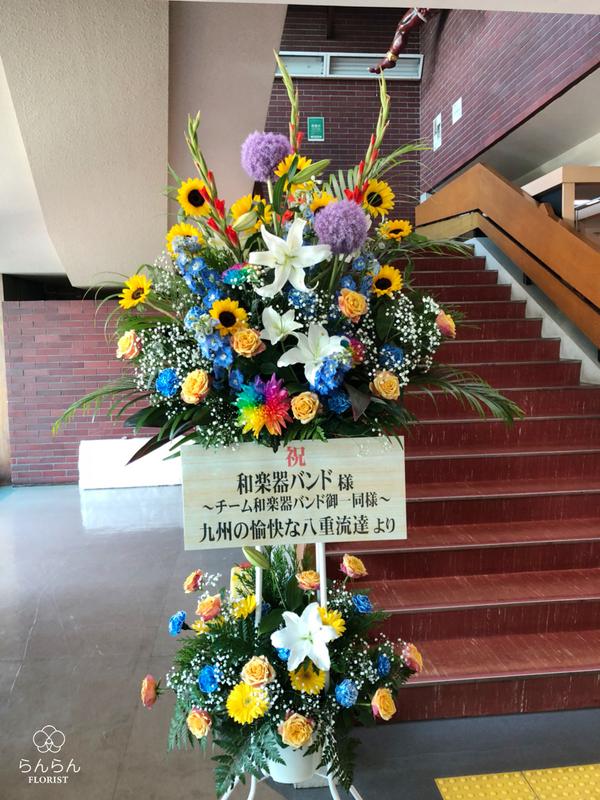 和楽器バンド様へお祝いスタンド花を納品しました[公演祝い花]