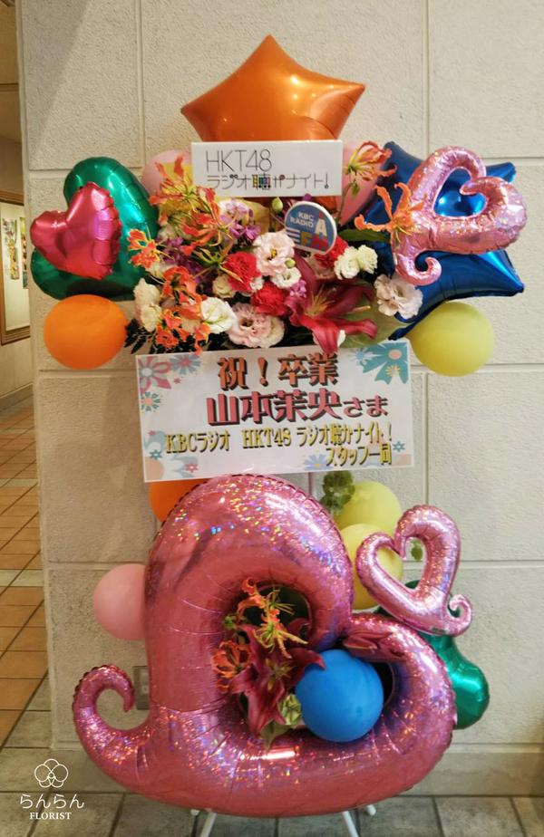 HKT48 山本茉央様卒業公演へバルーンスタンド花を納品しました[公演祝い花]