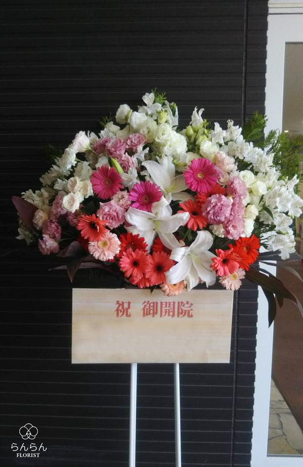 東なか整骨院様へお祝いスタンド花を納品しました[開院祝い花]