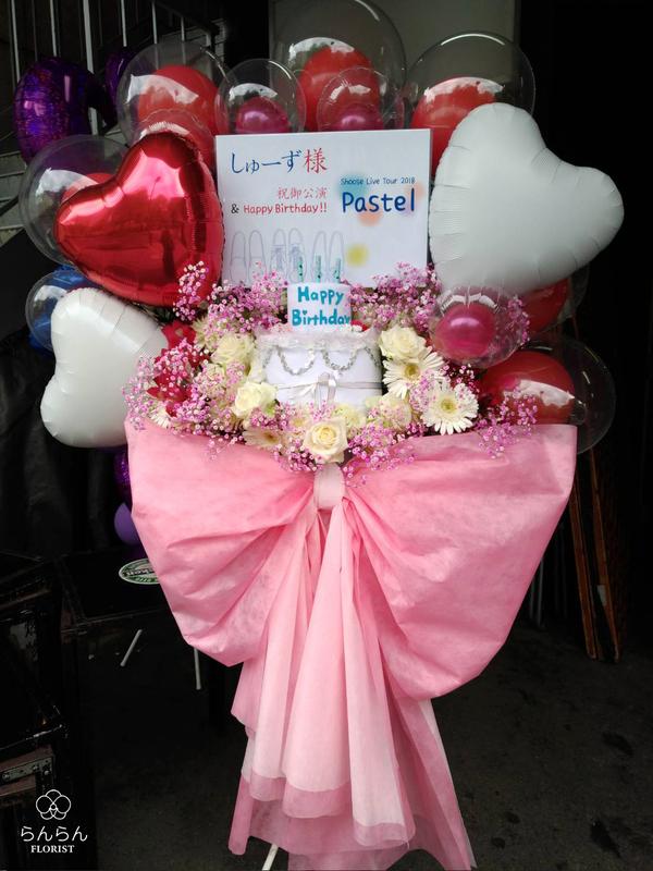 しゅーず様へバルーンスタンド花を納品しました[公演祝い花]