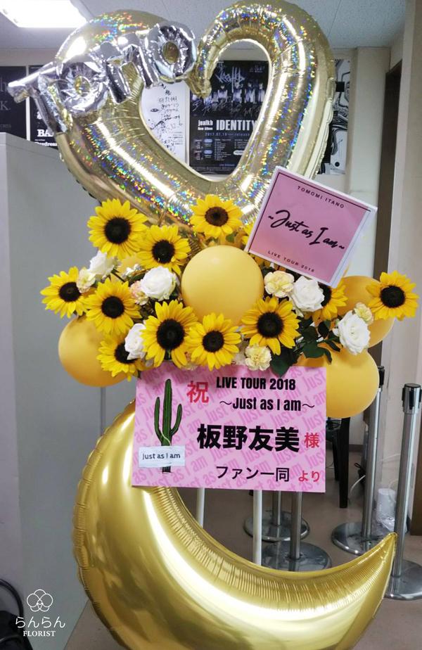 板野友美様へバルーンスタンド花を納品しました[公演祝い花]