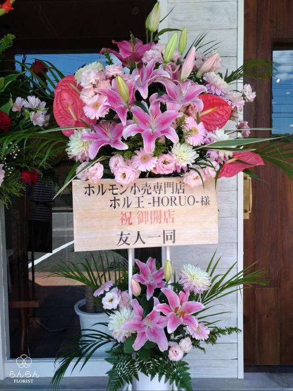 ホルモン小売専門店ホル王-HORUO-様へお祝いスタンド花を納品しました[開店祝い花]