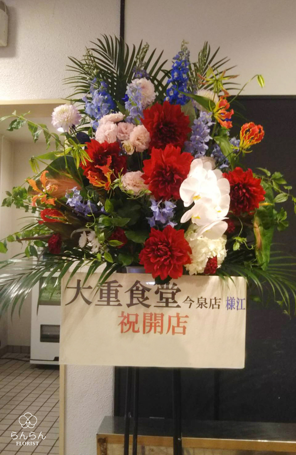 大重食堂 今泉店様へお祝いスタンド花を納品しました[開店祝い花]