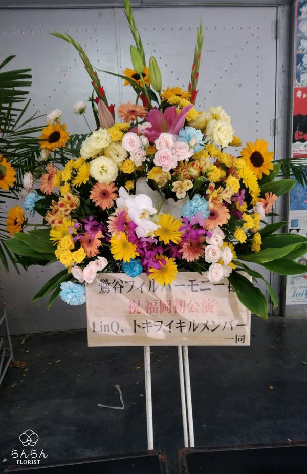 鶯谷フィルハーモニー様へお祝いスタンド花を納品しました[公演祝い花]