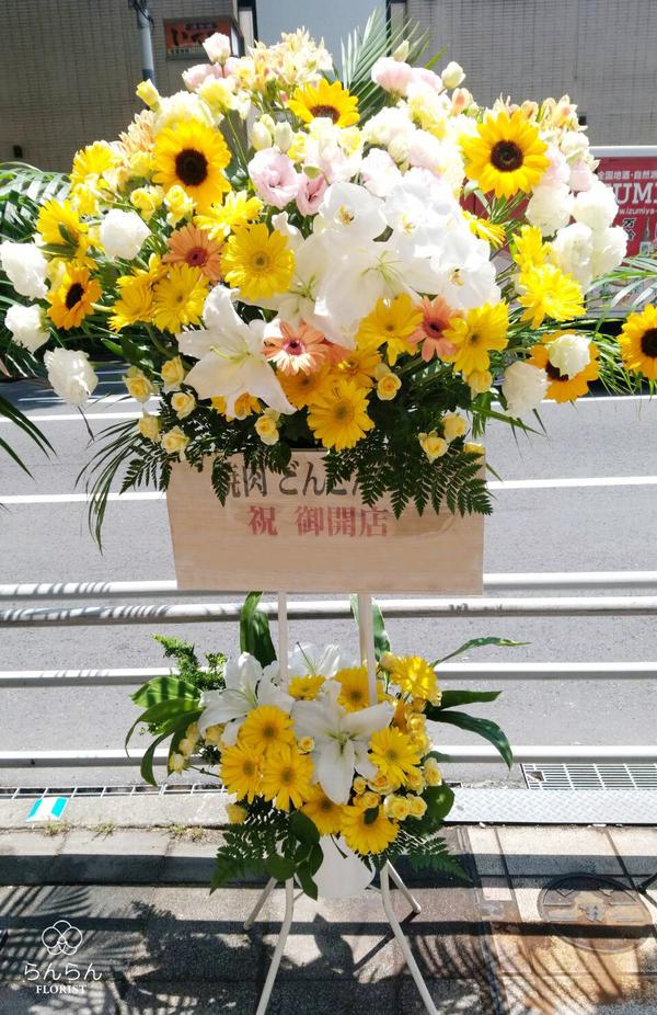焼肉どんどん 博多春吉店様へお祝いスタンド花を納品しました[開店祝い花]