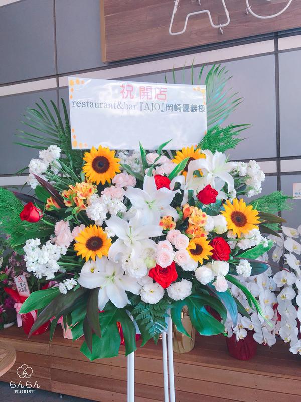 AJO~アジョ~Restaurant&Bar様へお祝いスタンド花を納品しました[開店祝い花]