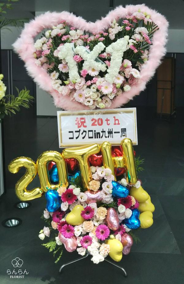 コブクロ様へお祝いスタンド花を納品しました[公演祝い花]