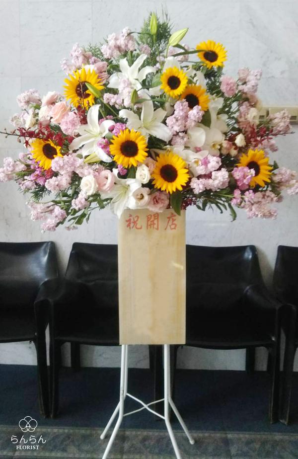 Prima cafe様へお祝いスタンド花を納品しました[開店祝い花]