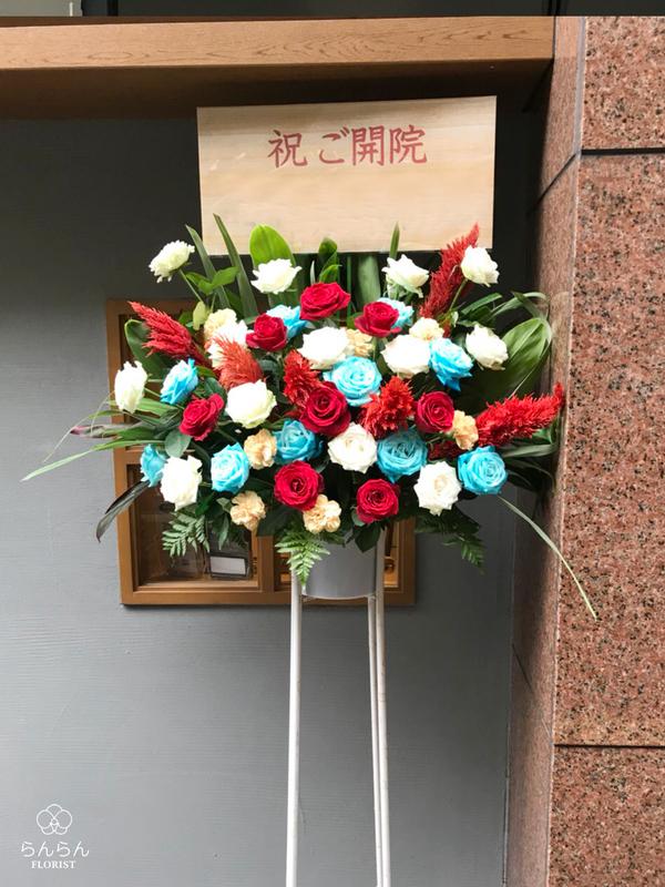 小倉平和通駅前 オレンジ歯科様へお祝いスタンド花を納品しました[開院祝い花]