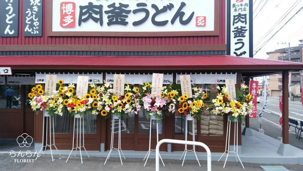 肉釜うどん 長者原店様へお祝いスタンド花を納品しました[開店祝い花]