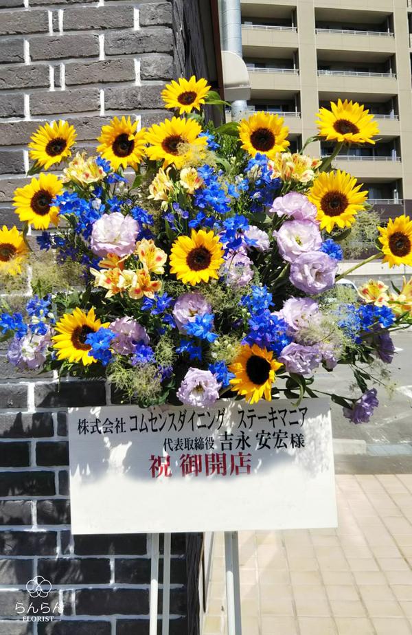ステーキマニア 福岡箱崎店様へお祝いスタンド花を納品しました[開店祝い花]