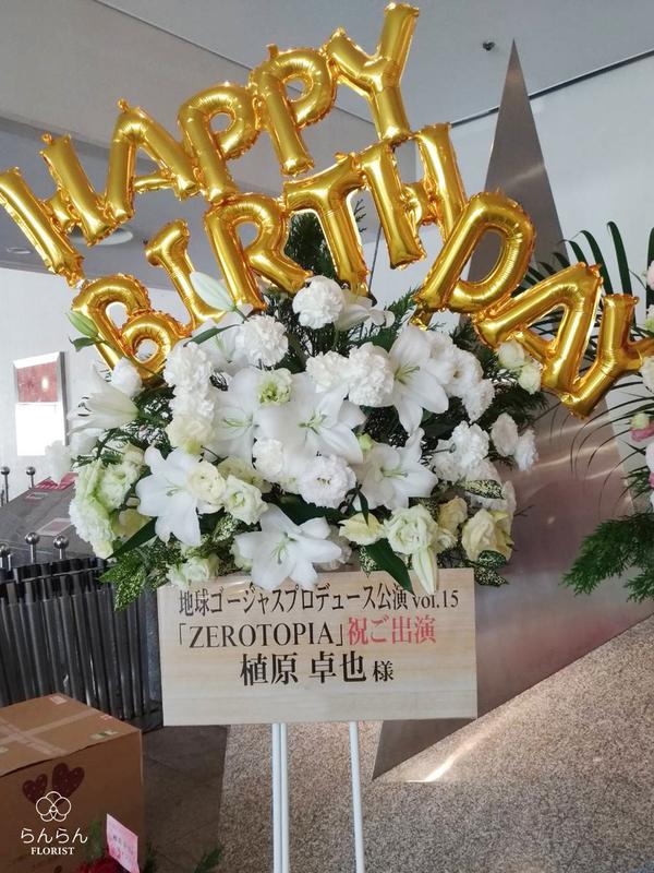 植原卓也様へお祝いスタンド花を納品しました[公演祝い花]