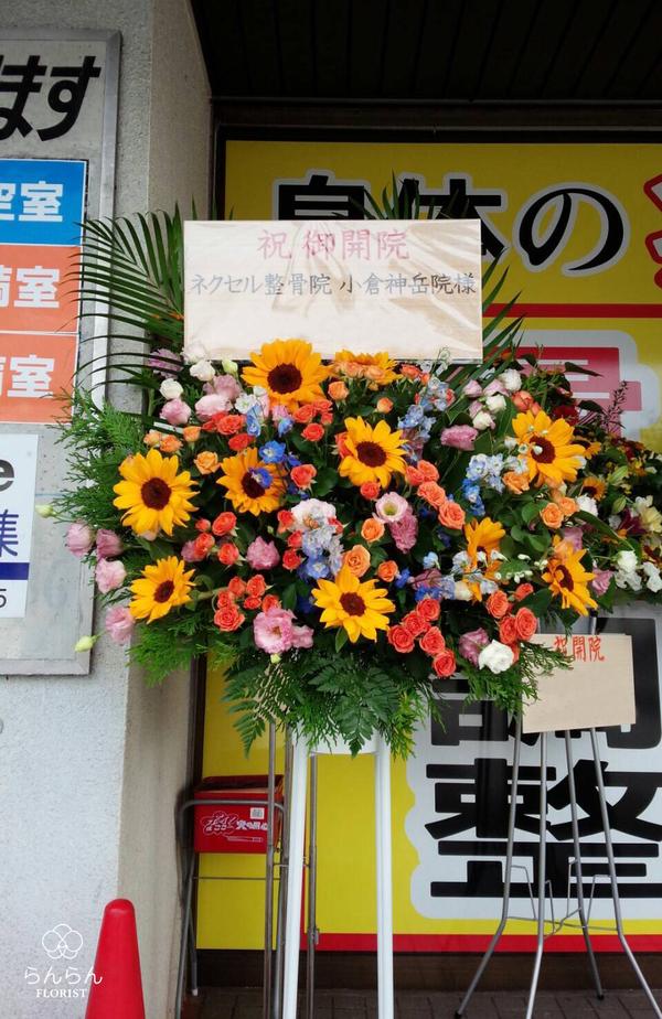 ネクセル整骨院小倉神岳院様へお祝いスタンド花を納品しました[開院祝い花]