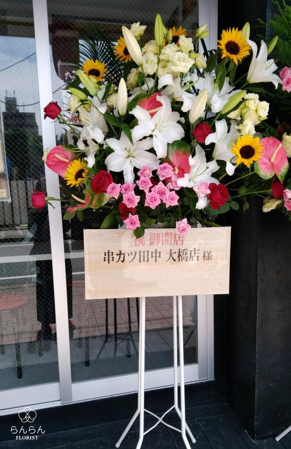 串カツ田中 大橋店様へお祝いスタンド花を納品しました[開店祝い花]