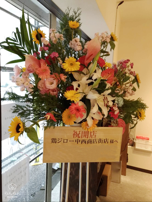 鶏ジロー 中西商店街店様へお祝いスタンド花を納品しました[開店祝い花]