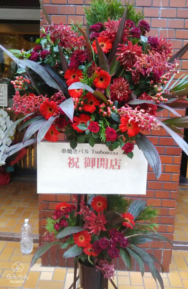 串焼きバル Tsubomina様へお祝いスタンド花を納品しました[開店祝い花]