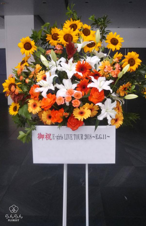 E-girls様へお祝いスタンド花を納品しました[公演祝い花]