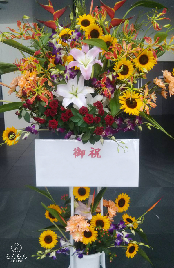 AAA様へお祝いスタンド花を納品しました[公演祝い花]