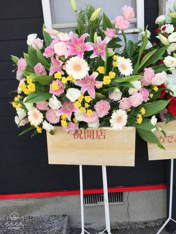 焼肉 焼美月様へお祝いスタンド花を納品しました[開店祝い花]
