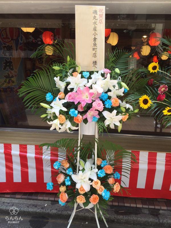 磯丸水産 小倉魚町店様へお祝いスタンド花を納品しました[開店祝い花]