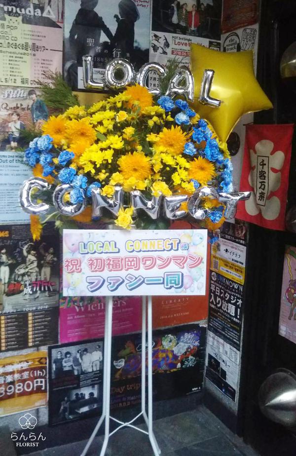 LOCAL CONNECT様へお祝いスタンド花を納品しました[公演祝い花]