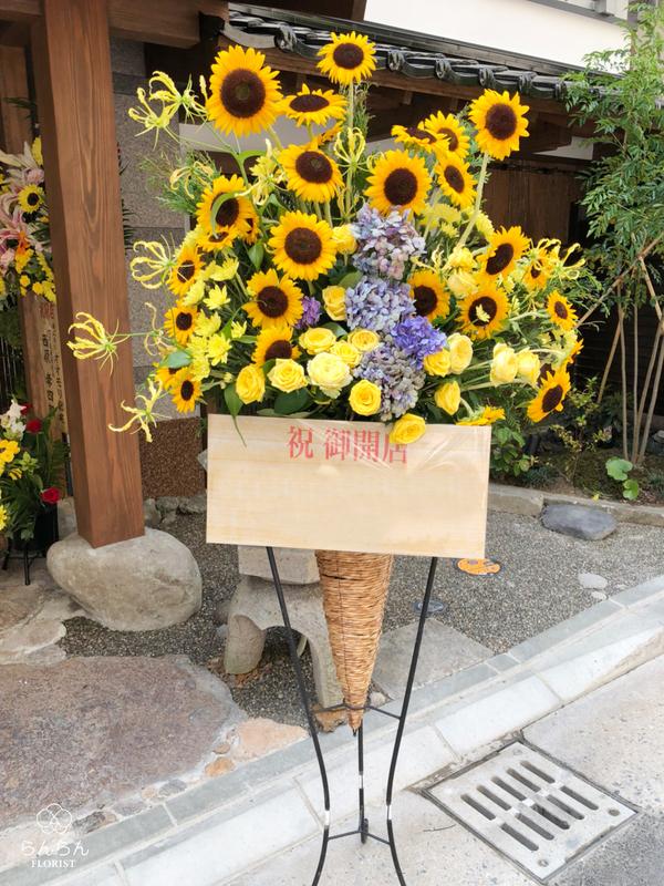 博多さかなビル様へお祝いスタンド花を納品しました[開店祝い花]