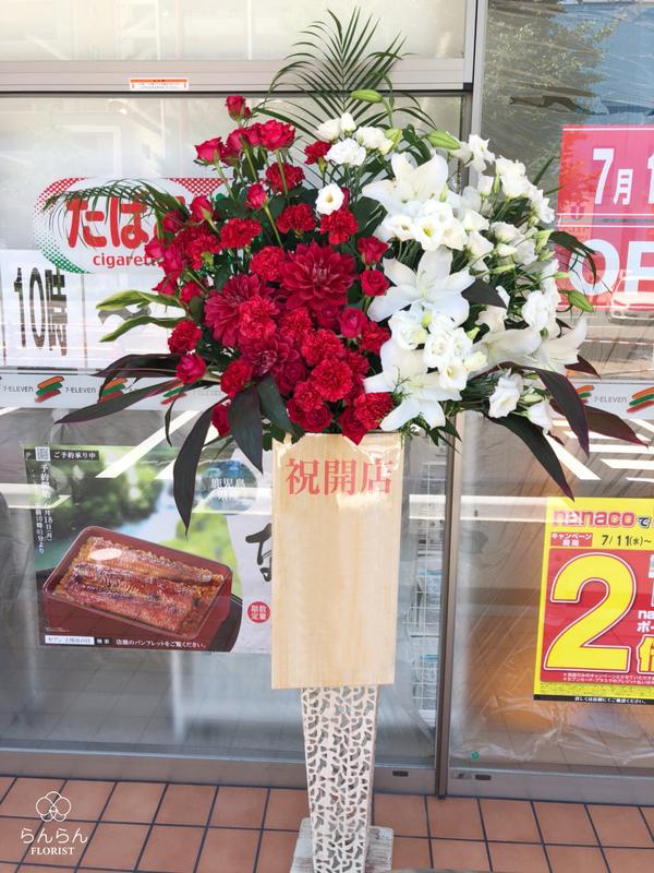 セブンイレブン福岡大手門1丁目店様へお祝いスタンド花を納品しました[開店祝い花]