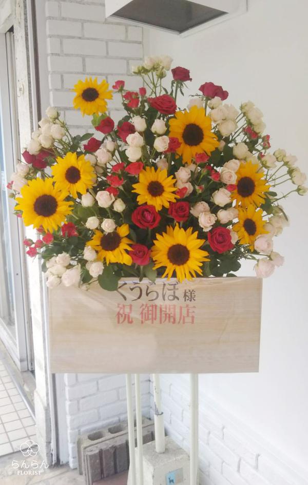 くうらぼ様へお祝いスタンド花を納品しました[開店祝い花]