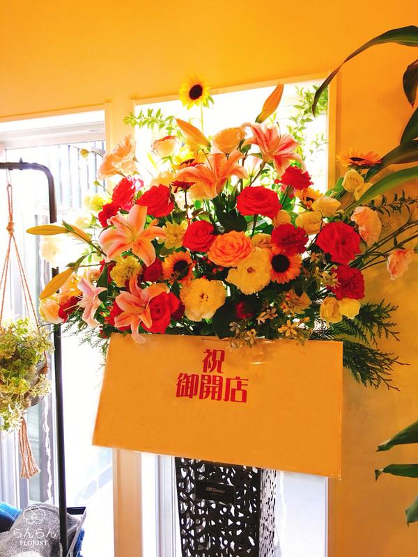 Bulb Coffee様へお祝いスタンド花を納品しました[開店祝い花]